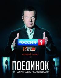 Поединок с Владимиром Соловьевым 60,61,62 серия