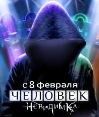 Человек-невидимка 37,38,39 серия