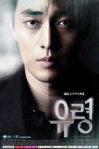 Призрак (2014)