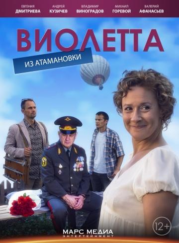 Виолетта из Атамановки 1,2,3 серия (2014)
